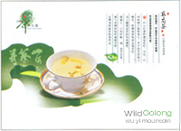 purchase oolong tea